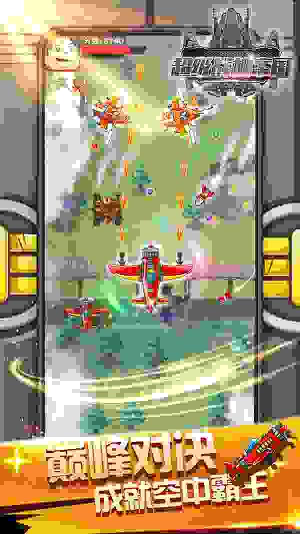 超级战机帝国手机版