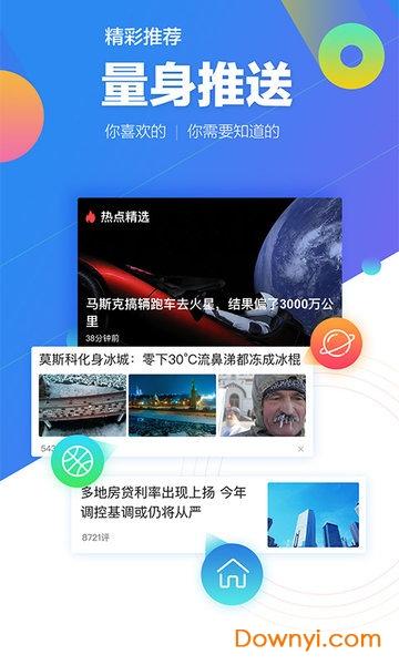 腾讯新闻最新版本2020