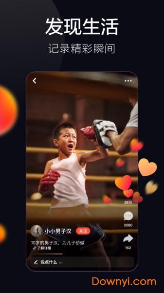 抖音2020安卓版下载