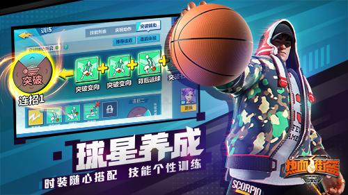 热血篮球下载