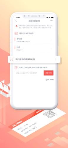 海航随心飞手机app下载