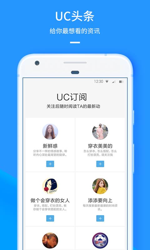 UC手机浏览器手机版下载