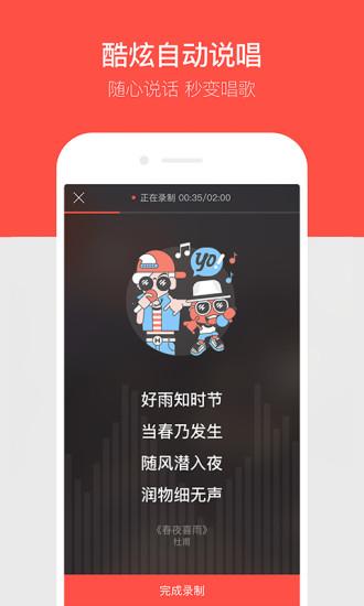 唱吧最新手机app下载