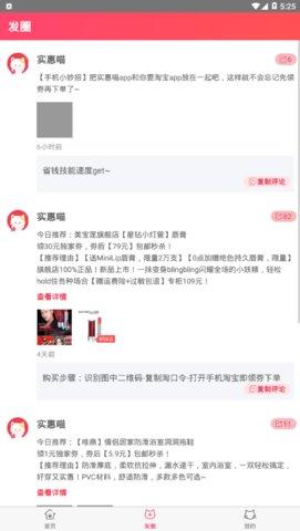 实惠喵官方版