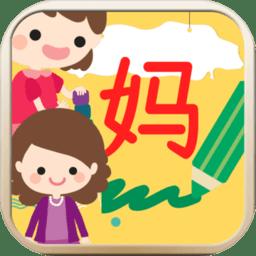 儿童写汉字官方版