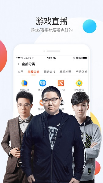 斗鱼极速版最新app下载