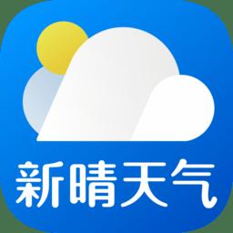 新晴天气app最新版