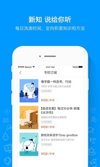 猿题库手机app