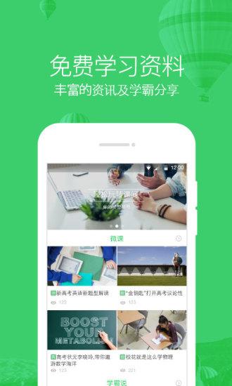 企鹅辅导app官方下载