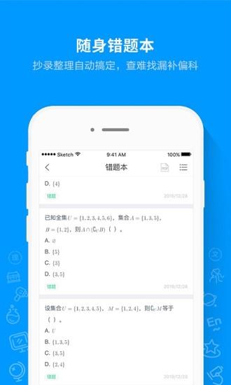 猿题库手机app下载