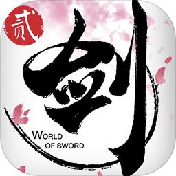 剑侠世界2官方版