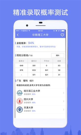 报考大学高考志愿app
