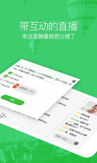 企鹅辅导app安卓版