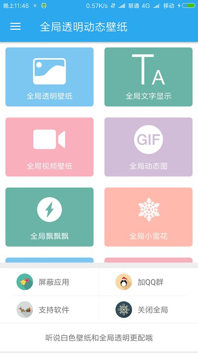 全局透明壁纸app免费下载