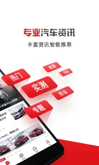 有车以后最新app下载