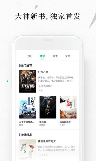 爱奇艺阅读app免费下载